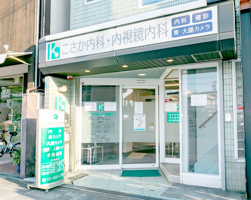 大阪市都島区北部地域で開業した理由は?